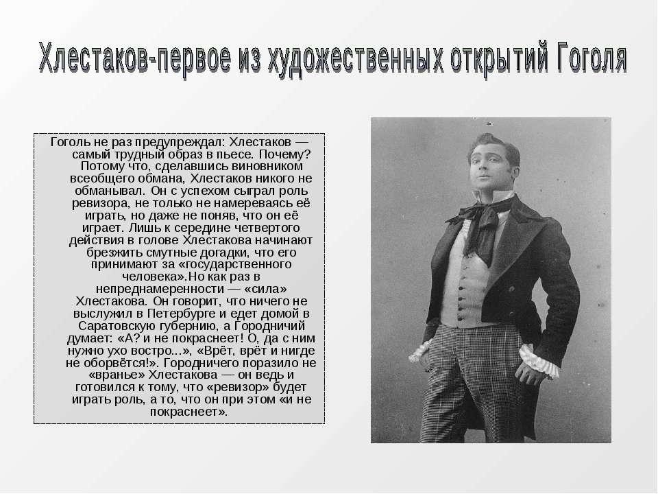 Гоголь не раз предупреждал: Хлестаков — самый трудный образ в пьесе. Почему? ...