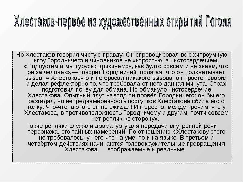 Но Хлестаков говорил чистую правду. Он спровоцировал всю хитроумную игру Горо...