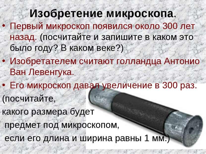 Изобретение микроскопа. Первый микроскоп появился около 300 лет назад. (посчи...