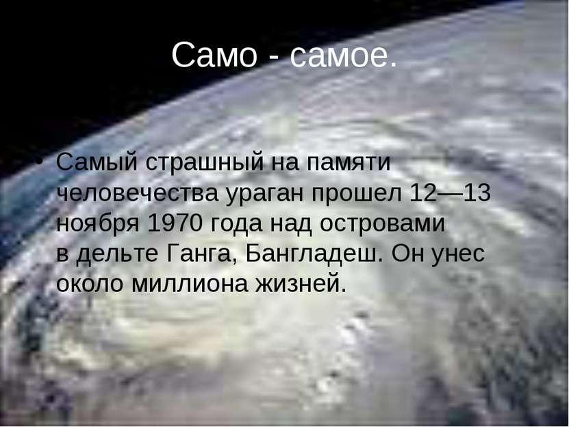 Само - самое. Самый страшный напамяти человечества ураган прошел 12—13 ноябр...