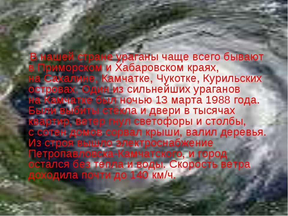 В нашей стране ураганы чаще всего бывают вПриморском иХабаровском краях, на...