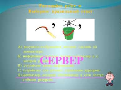 А) рисунки и изображения, которые сделаны на компьютере; Б) информация, котор...