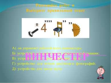 А) он управляет работой всего компьютера; Б) устройство для длительного хране...