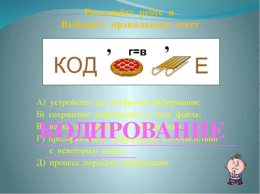 А) устройство для шифровки информации; Б) сохранение информации в виде файла;...
