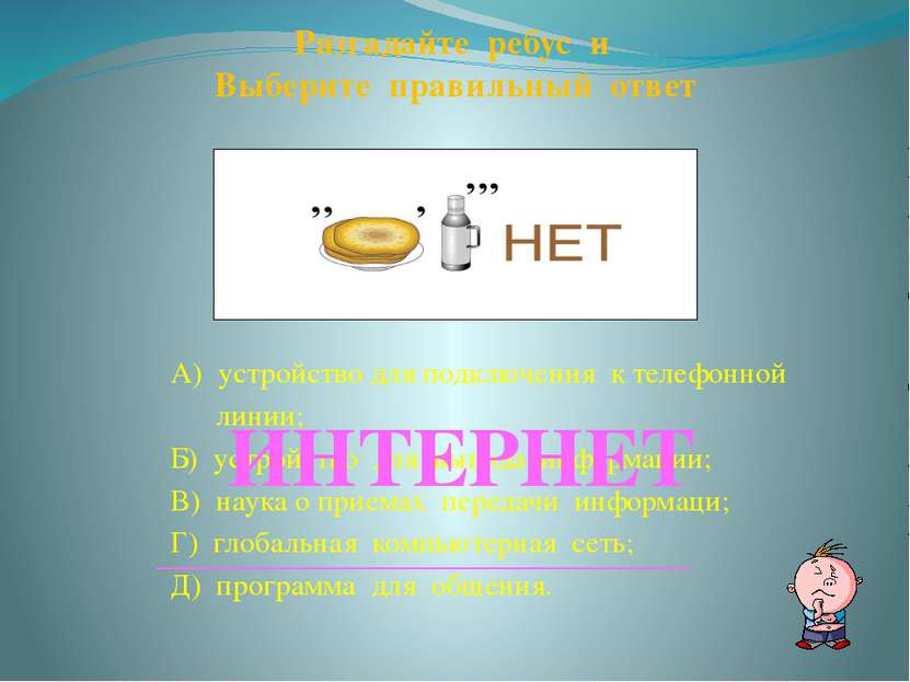 А) устройство для подключения к телефонной линии; Б) устройство для вывода ин...