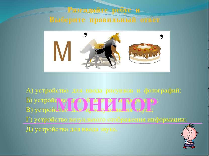 А) устройство для ввода рисунков и фотографий; Б) устройство для обработки ин...