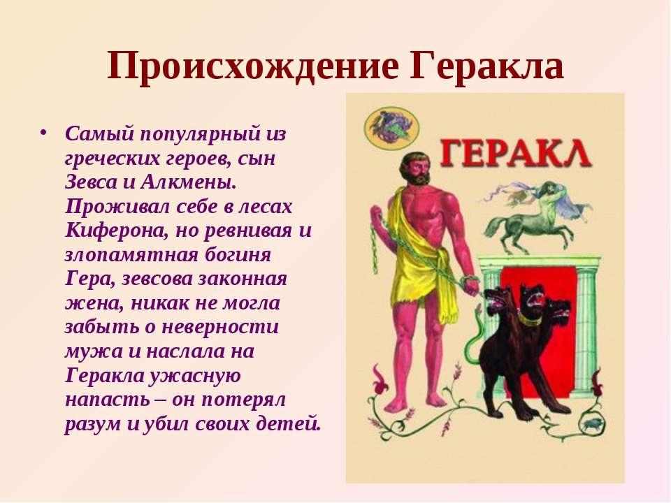 Происхождение Геракла Самый популярный из греческих героев, сын Зевса и Алкме...