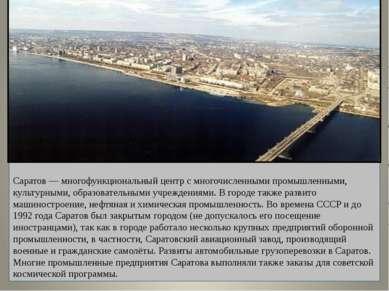 Саратов — многофункциональный центр с многочисленными промышленными, культурн...