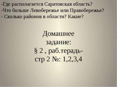 -Где располагается Саратовская область? -Что больше Левобережье или Правобере...