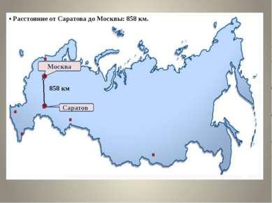 Москва Саратов 858 км • Расстояние от Саратова до Москвы: 858 км.