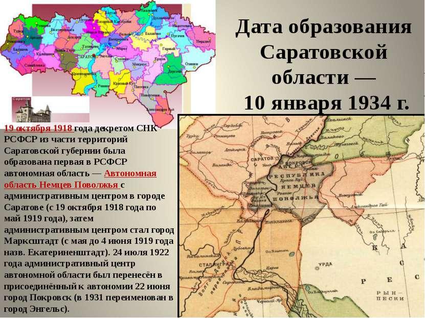 Дата образования Саратовской области — 10 января 1934 г. 19 октября 1918 года...