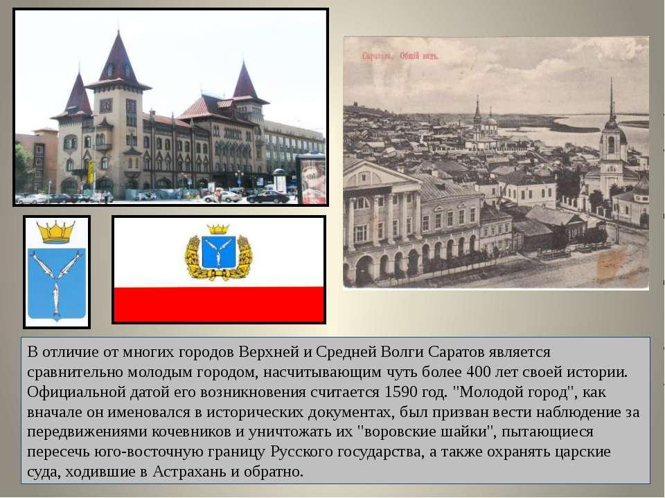 В отличие от многих городов Верхней и Средней Волги Саратов является сравните...