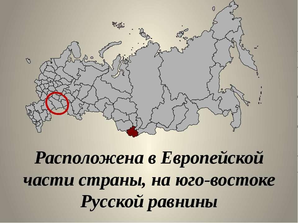 Расположена в Европейской части страны, на юго-востоке Русской равнины