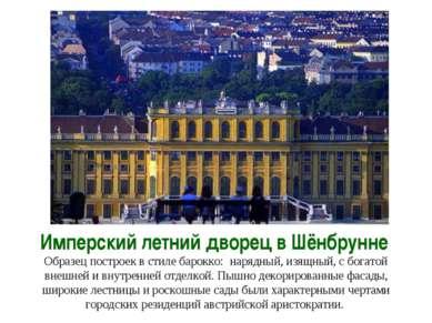 Имперский летний дворец в Шёнбрунне Образец построек в стиле барокко: нарядны...