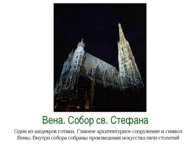 Вена. Собор св. Стефана Один из шедевров готики. Главное архитектурное сооруж...