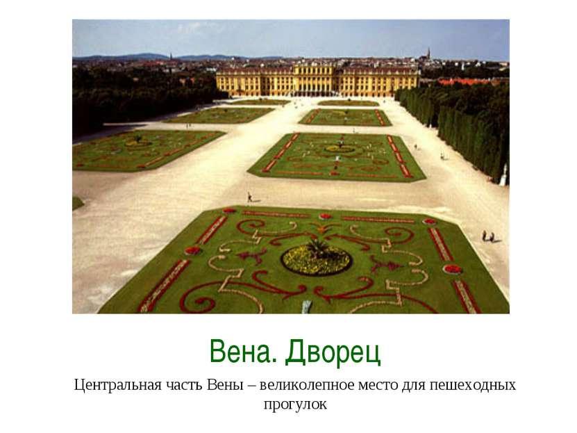 Вена. Дворец Центральная часть Вены – великолепное место для пешеходных прогулок