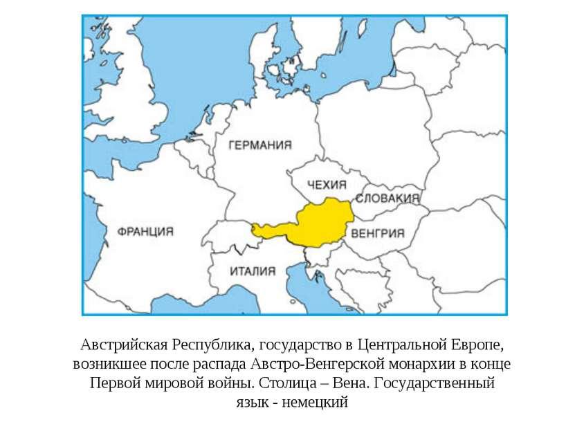 Австрийская Республика, государство в Центральной Европе, возникшее после рас...
