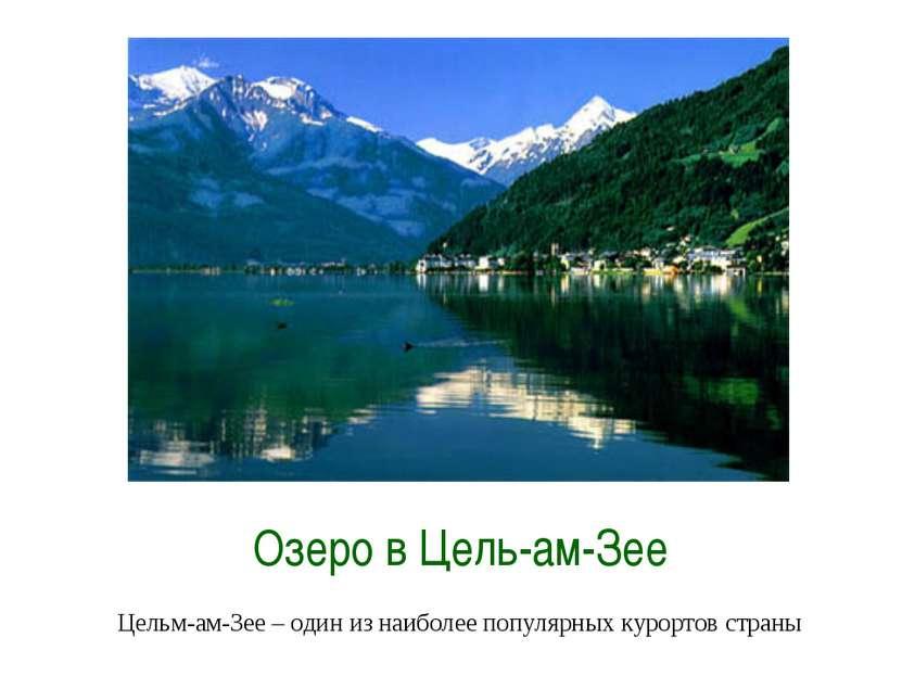 Озеро в Цель-ам-Зее Цельм-ам-Зее – один из наиболее популярных курортов страны