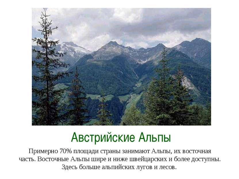 Австрийские Альпы Примерно 70% площади страны занимают Альпы, их восточная ча...