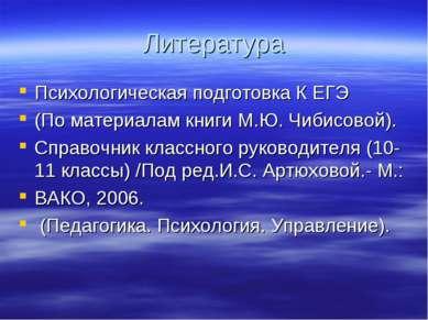 Литература Психологическая подготовка К ЕГЭ (По материалам книги М.Ю. Чибисов...