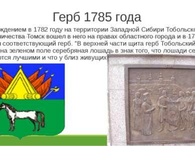 Герб 1785 года С утверждением в 1782 году на территории Западной Сибири Тобол...