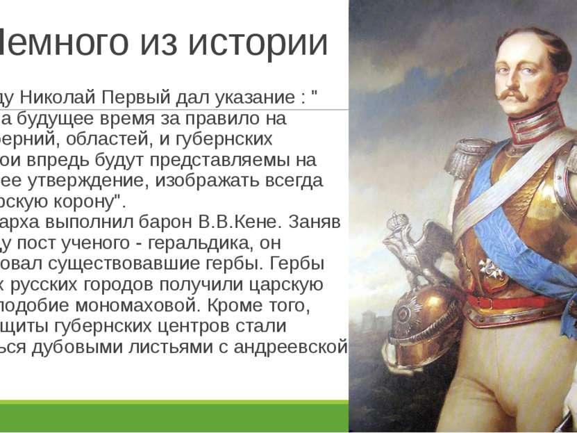 """Немного из истории В 1851 году Николай Первый дал указание : """" Принять на буд..."""