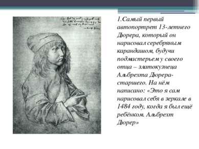 1.Самый первый автопортрет 13-летнего Дюрера, который он нарисовал серебряным...
