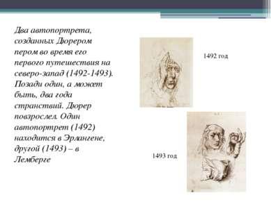 Два автопортрета, созданных Дюрером пером во время его первого путешествия на...