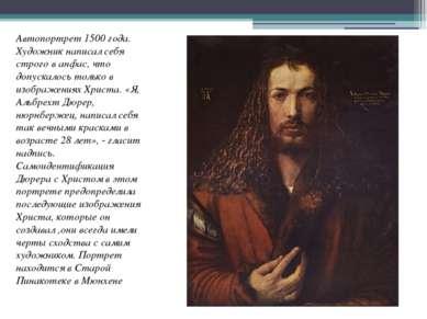 Автопортрет 1500 года. Художник написал себя строго в анфас, что допускалось ...
