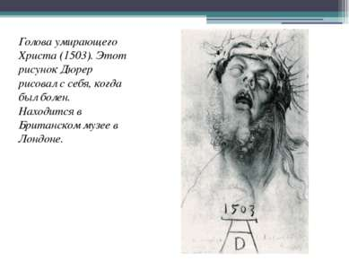 Голова умирающего Христа (1503). Этот рисунок Дюрер рисовал с себя, когда был...