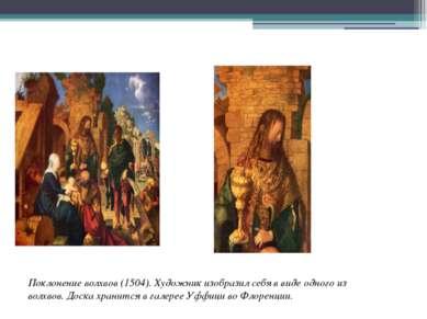 Поклонение волхвов (1504). Художник изобразил себя в виде одного из волхвов. ...