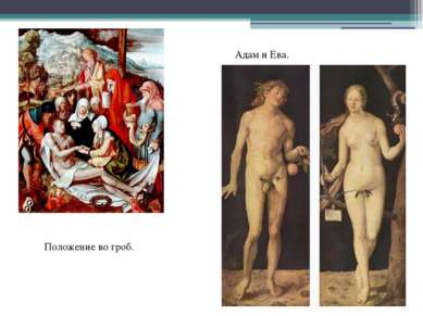 Положение во гроб. Адам и Ева.