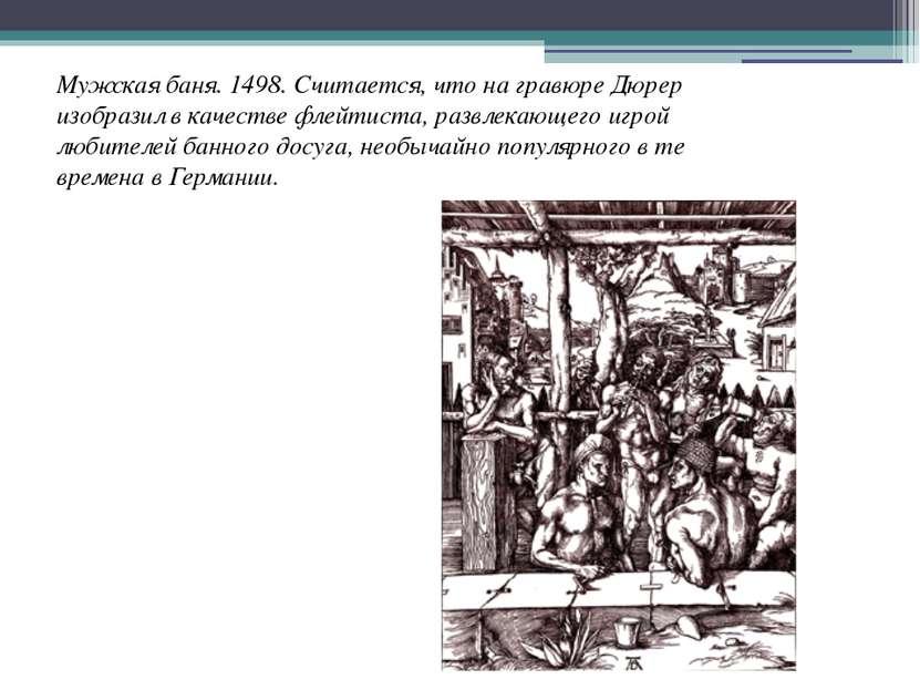Мужская баня. 1498. Считается, что на гравюре Дюрер изобразил в качестве флей...