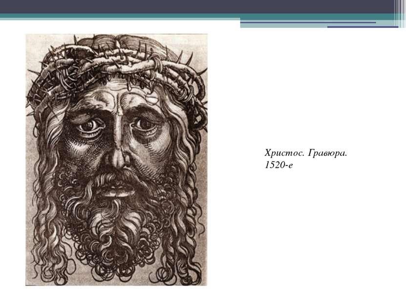 Христос. Гравюра. 1520-е