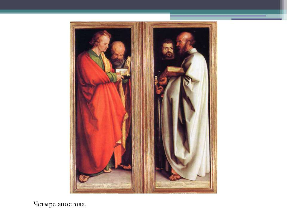 Четыре апостола.