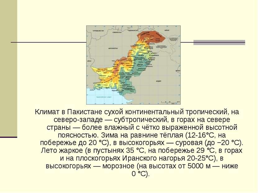 Климат в Пакистане сухой континентальный тропический, на северо-западе— субт...
