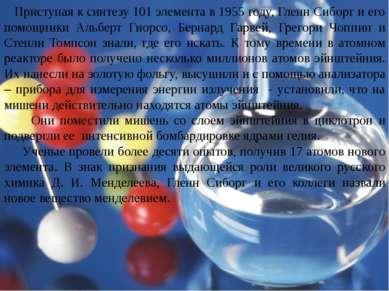 Приступая к синтезу 101 элемента в 1955 году, Гленн Сиборг и его помощники Ал...