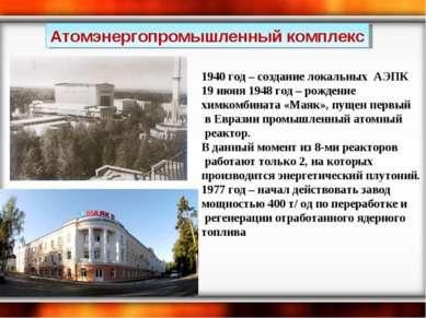 Атомэнергопромышленный комплекс 1940 год – создание локальных АЭПК 19 июня 19...