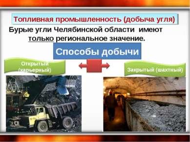 Топливная промышленность (добыча угля) Бурые угли Челябинской области имеют т...