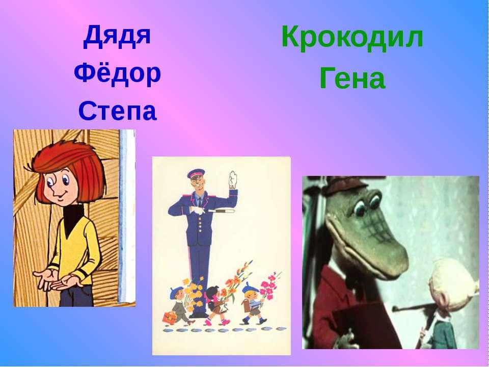 Дядя Фёдор Степа Крокодил Гена