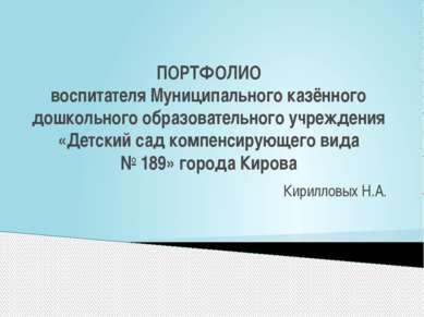 Кирилловых Н.А. ПОРТФОЛИО воспитателя Муниципального казённого дошкольного об...