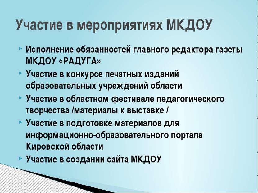 Исполнение обязанностей главного редактора газеты МКДОУ «РАДУГА» Участие в ко...