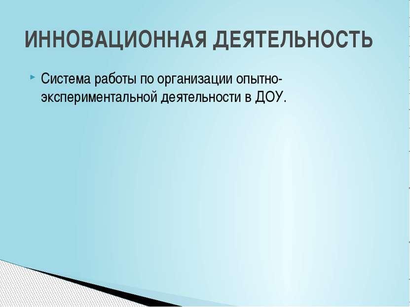Система работы по организации опытно-экспериментальной деятельности в ДОУ. ИН...