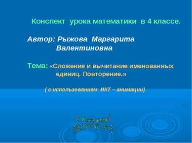 Конспект урока математики в 4 классе.  Автор: Рыжова Маргарита Валентиновна ...