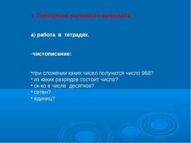 3. Повторение изученного материала. а) работа в тетрадях. чистописание: при с...
