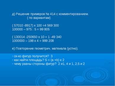 д) Решение примеров № 414 с комментированием. ( по вариантам) ( 57010 -8917) ...