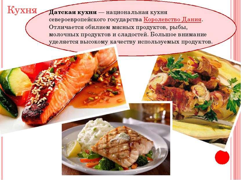 Кухня Датская кухня— национальная кухня североевропейского государстваКорол...