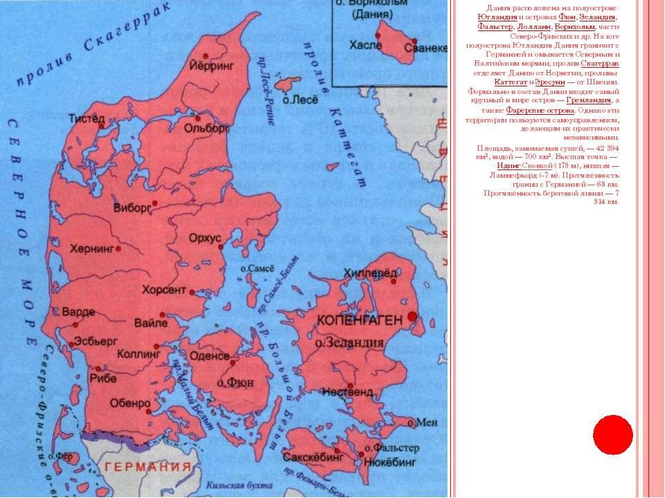 Дания расположена на полуостровеЮтландияи островахФюн,Зеландия,Фальстер,...