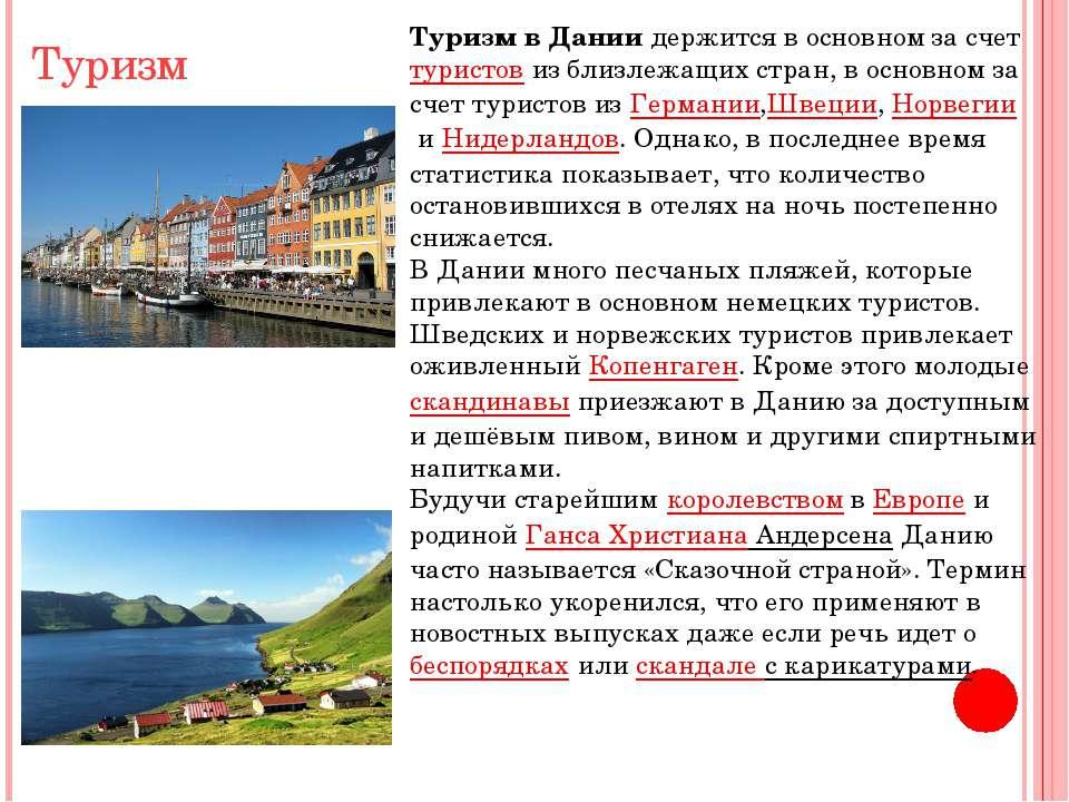 Туризм Туризм в Даниидержится в основном за счеттуристовиз близлежащих стр...