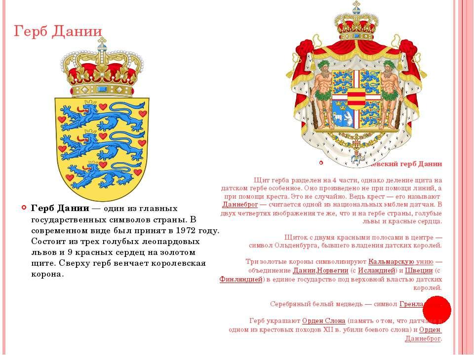 Герб Дании Герб Дании— один из главных государственных символов страны. В со...